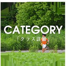 CATEGORY クラス詳細