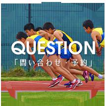 QUESTION 問い合わせ・予約
